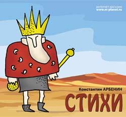 Константин Арбенин (Зимовье Зверей)